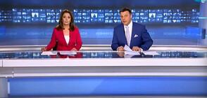 Новините на NOVA (09.08.2020 - централна)