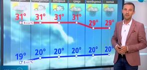 Прогноза за времето (09.08.2020 - централна)