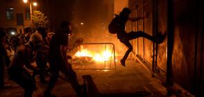 СЛЕД ВЗРИВА В БЕЙРУТ: Втора поредна вечер на протести и сблъсъци