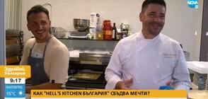 Hell's Kitchen България сбъдна мечтата на Реджеп