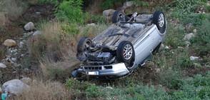 Двама пострадаха при катастрофа на пътя Симитли-Предел