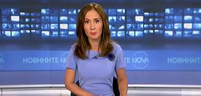 Новините на NOVA (10.08.2020 - обедна)