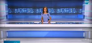 Новините на NOVA (10.08.2020 - следобедна)