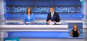 Новините на NOVA (10.08.2020 - централна)