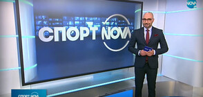 Спортни новини (10.08.2020 - централна)