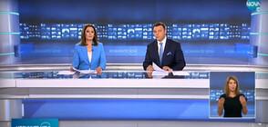 Новините на NOVA (10.08.2020 - късна)