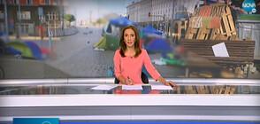 Новините на NOVA (11.08.2020 - обедна)