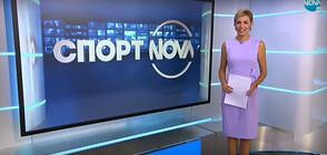 Спортни новини (11.08.2020 - обедна)