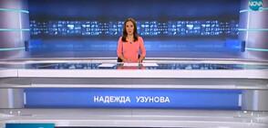 Новините на NOVA (11.08.2020 - следобедна)