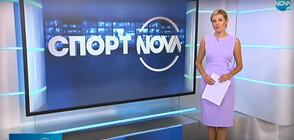 Спортни новини (11.08.2020 - следобедна)
