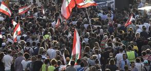 СЛЕД ОСТАВКАТА НА ПРАВИТЕЛСТВОТО: Протестите в Ливан продължават