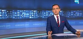 Новините на NOVA (12.08.2020 - 7.00)