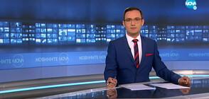 Новините на NOVA (12.08.2020 - 8.00)
