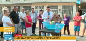 От месец жителите на севлиевско село живеят без вода (ВИДЕО)
