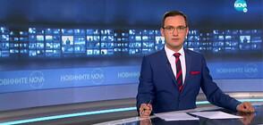 Новините на NOVA (12.08.2020 - 9.00)