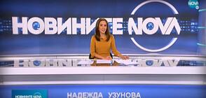 Новините на NOVA (12.08.2020 - обедна)