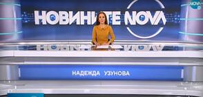 Новините на NOVA (12.08.2020 - следобедна)