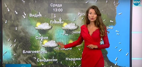 Прогноза за времето (12.08.2020 - следобедна)