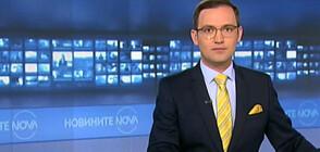 Новините на NOVA (13.08.2020 - 9.00)