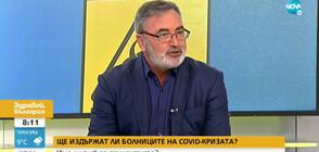 Доц. Кунчев: България не е остров на благоденствието, заразата продължава да се разпространява