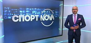 Спортни новини (13.08.2020 - обедна)