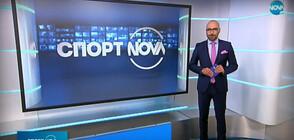 Спортни новини (13.08.2020 - следобедна)