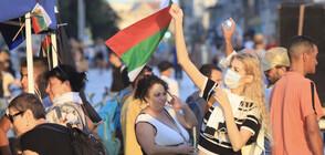 Протестите срещу властта продължават (ВИДЕО)