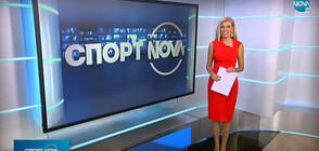 Спортни новини (13.08.2020 - късна)