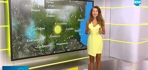 Прогноза за времето (14.08.2020 - сутрешна)