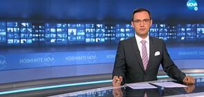 Новините на NOVA (14.08.2020 - 9.00)