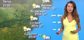 Прогноза за времето (14.08.2020 - обедна)