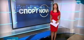 Спортни новини (14.08.2020 - централна)