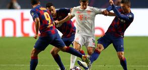 Байерн се подигра с Барселона - невиждан резил за испанците (ВИДЕО)