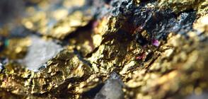 Откриха златни запаси за $1 млрд край българската граница