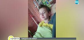 ЗОВ ЗА ПОМОЩ: Семейство от Ловеч се бори за живота на сина си