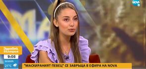 """Гарванът Михаела Маринова: Нямам търпение да гледам втория сезон на """"Маскираният певец"""""""