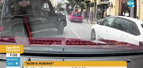 """ОТ """"МОЯТА НОВИНА"""": Шофьор с G класа блокира булевард, блъсна кола и си замина (ВИДЕО)"""