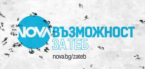 """""""NOVA възможност за теб"""": Kампанията в подкрепа на бизнеса у нас приключи успешно"""