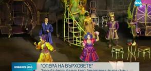 """""""Опера на върховете"""" край Белоградчишките скали"""