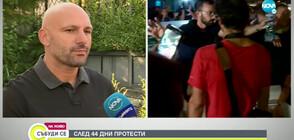 ММА боецът Стъки: Оскверняването на герба и нападенията над жени са грозното лице на протеста