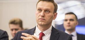 Запорираха сметките на Алексей Навални
