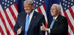 Републиканците номинираха Тръмп за втори президентски мандат