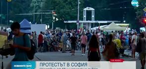 47-ми ден на протести в страната (ВИДЕО+СНИМКИ)