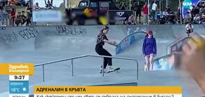 Скейтъри от цял свят се събраха на състезание в Бургас (ВИДЕО)