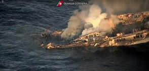Спасиха 17 души от горяща яхта в Средиземно море (ВИДЕО)