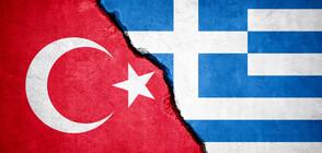 Гърция и Турция с гореща линия за избягване на инциденти