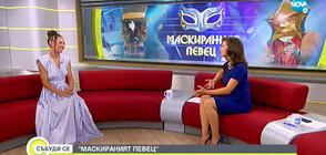 """Маги Джанаварова: Участниците в """"Маскираният певец"""" трябва да избягат напълно от себе си"""