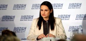 Външните министри на ЕС чакат Тихановска в Брюксел