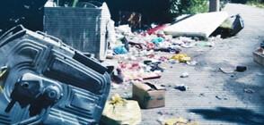 Недоволство в Рударци заради системен проблем с отпадъците (ВИДЕО)