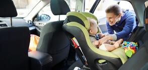 СЪС СТОЛЧЕ В КОЛАТА: 90% от родителите не знаят как да предпазят децата си
